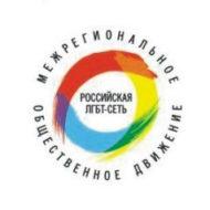 Российская ЛГБТ-Сеть