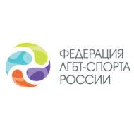 Федерация ЛГБТ-спорта России